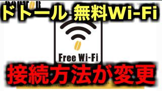 ドトールコーヒー DOUTORCOFFEE Wi-Fi 接続方法変更