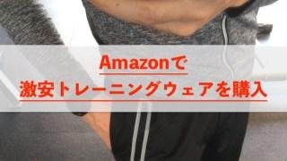 Amazon 超安いメンズトレーニングウェア