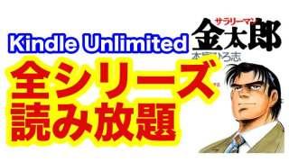 サラリーマン金太郎 全巻 無料 Kindle Unlimited Amazon