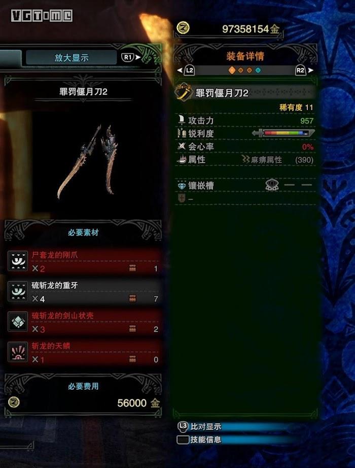 魔物獵人 世界 Iceborne 太刀強化路線攻略 - TKS Creative Studio 遊戲攻略