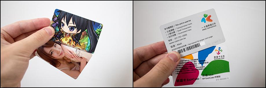 easy_card_ipass