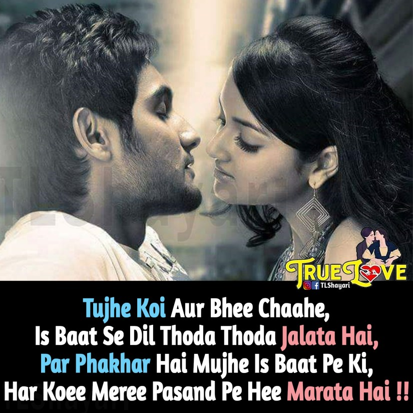 95 - TOP 67+ Best Hindi Love Shayari - {Best Collection of Love Shayari With Images}