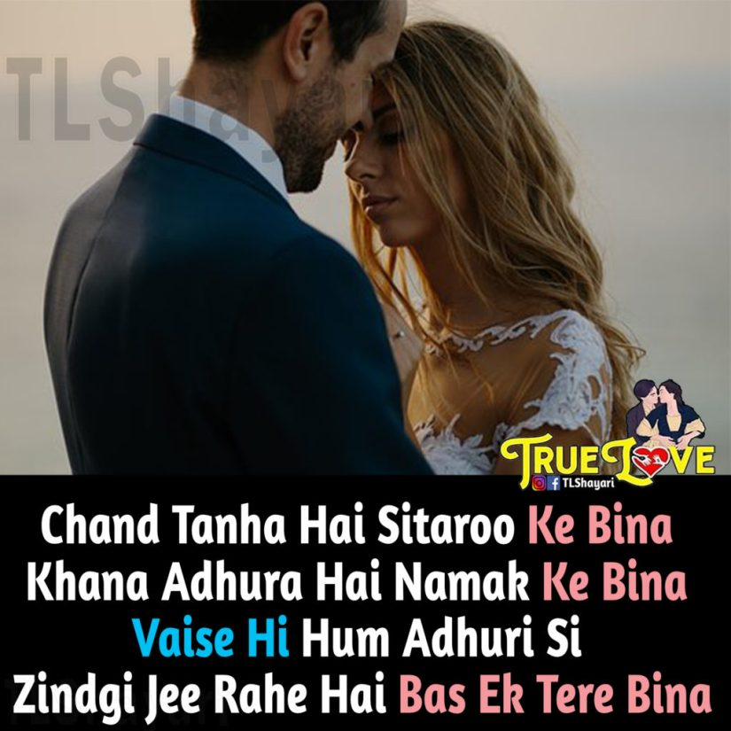 113 1024x1024 - {TOP} 45+ Yaad Shayari In Hindi – {Best Collection of Miss You Shayari}