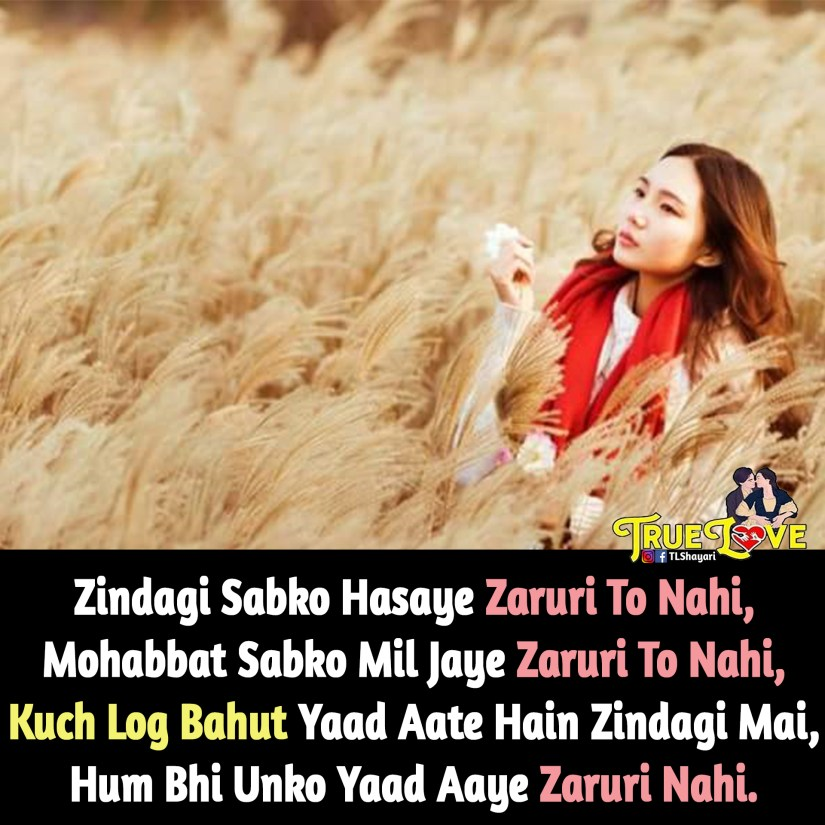 63 - Top 20+ One Sided Love Shayari - Best One Side Love Quotes Ever