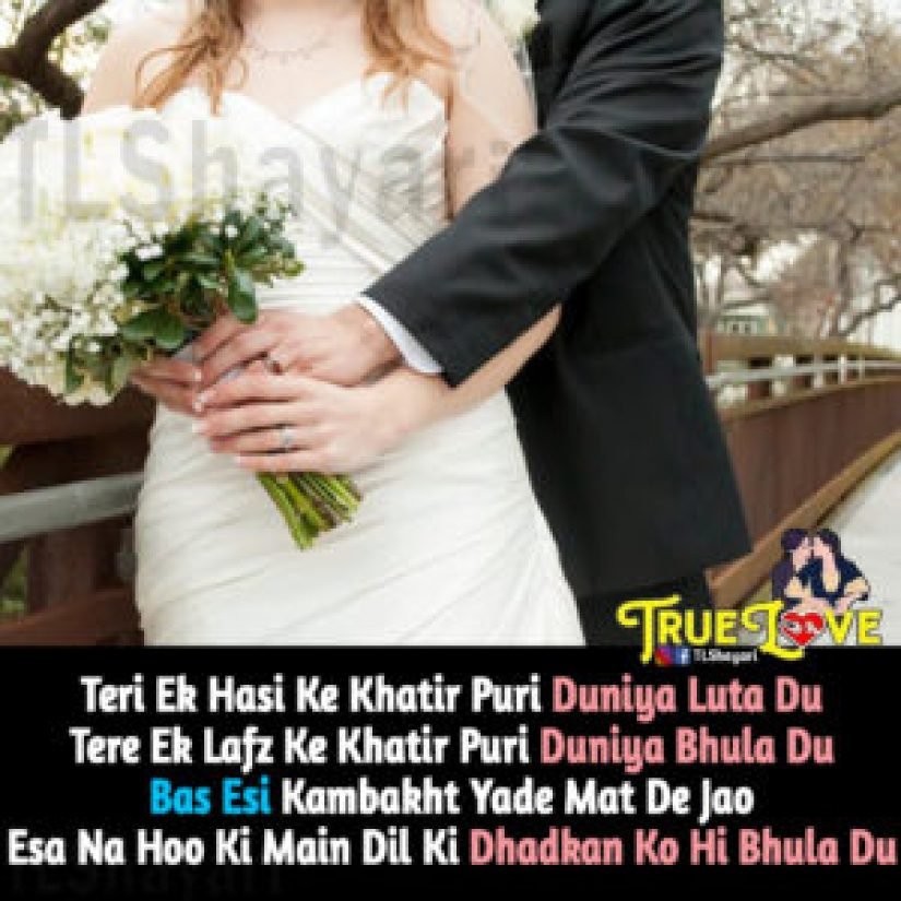 115 300x300 - Top 100+ True Love Shayari in Hindi 2018 {Best Collection With Images}