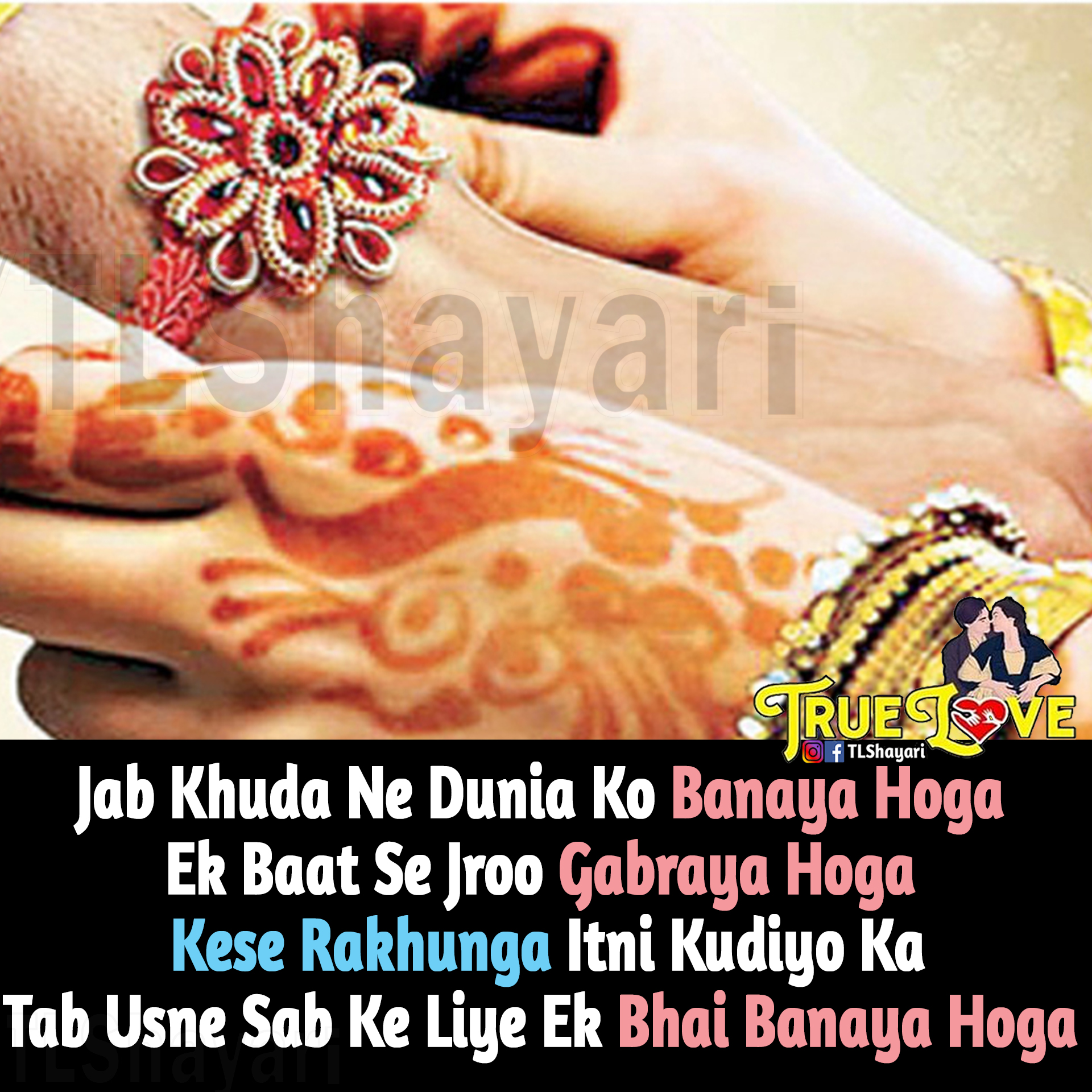 86 - Bhai Behan Shayari: Best Collection With Images
