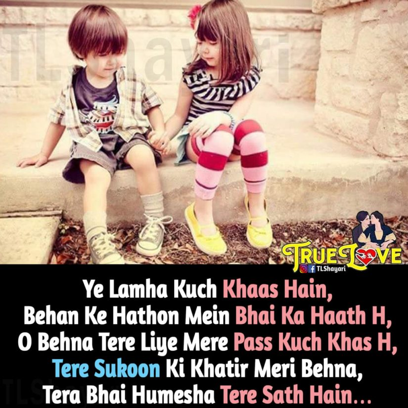 Bhai Behan Shayari 1024x1024 - Bhai Behan Shayari: Best Collection With Images