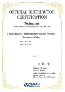 Сертификат дистрибьютора TAMA Украина Техномир 2020 термостаты