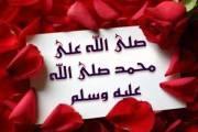 سحقا .. لأعداء محمد/ بقلم : أسماء التمالح