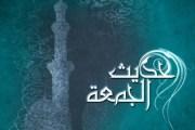 حديث الجمعة : في العشر الأوائل من شهر ذي الحجة / مدونة أسماء التمالح