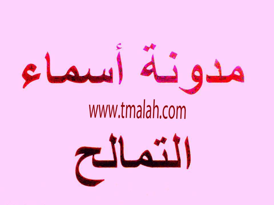 مدونة أسماء التمالح تهنىء إعلاميي المملكة بيومهم الوطني/ مدونة أسماء التمالح