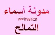 ها علاش قالولك اجلس ف الدار ( شريط توعوي تحسيسي) / إعداد وتقديم: أسماء التمالح