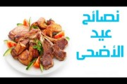 المختصون في التغذية واستهلاك اللحوم بطريقة صحية / مدونة أسماء التمالح