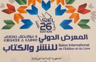انطلاق المعرض الدولي للنشر والكتاب في دورته السادسة والعشرين بالدار البيضاء