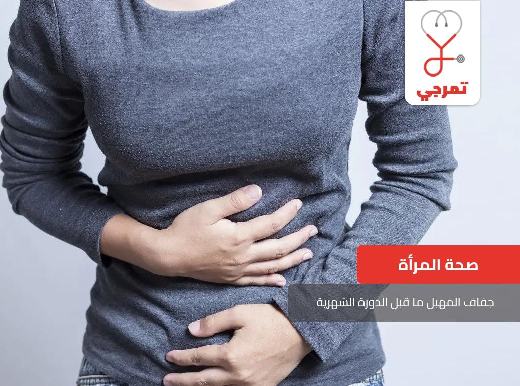 جفاف المهبل من علامات الحمل