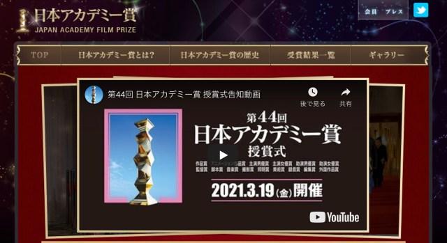 【予想】日本アカデミー賞ノミネート作品