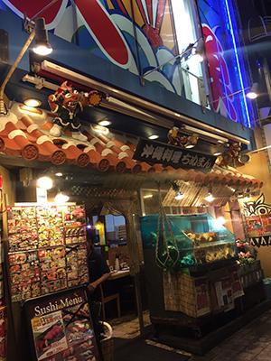 沖縄料理ちぬまん国際通り店