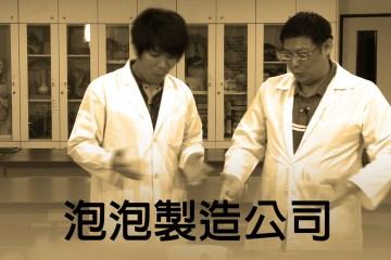 2014 創意實驗影片 – 泡泡製造公司