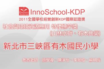 2011 KDP 社會與環境資源應用組標竿獎