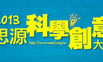 2013 思源科學創意大賽 活動花絮&評審講評