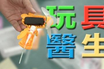 玩具醫生-讓壞掉的玩具重獲新生