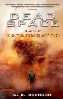 Dead Space. Catalyst: Brian Evenson: 9785389138537 ...