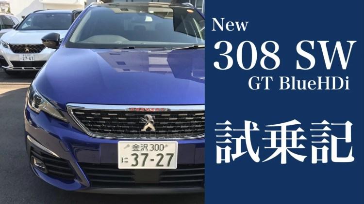 【SE試乗記】プジョー 新型308SW(GT BlueHDi)を採点評価! 絶品フレンチワゴン [動画あり]