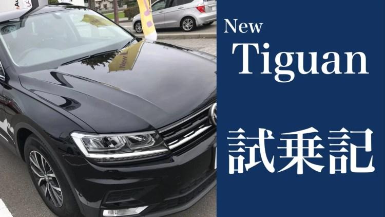 【SE試乗記】VW 新型ティグアンを採点評価! 抜群の剛性の高さを感じさせる正統派SUV [動画あり]
