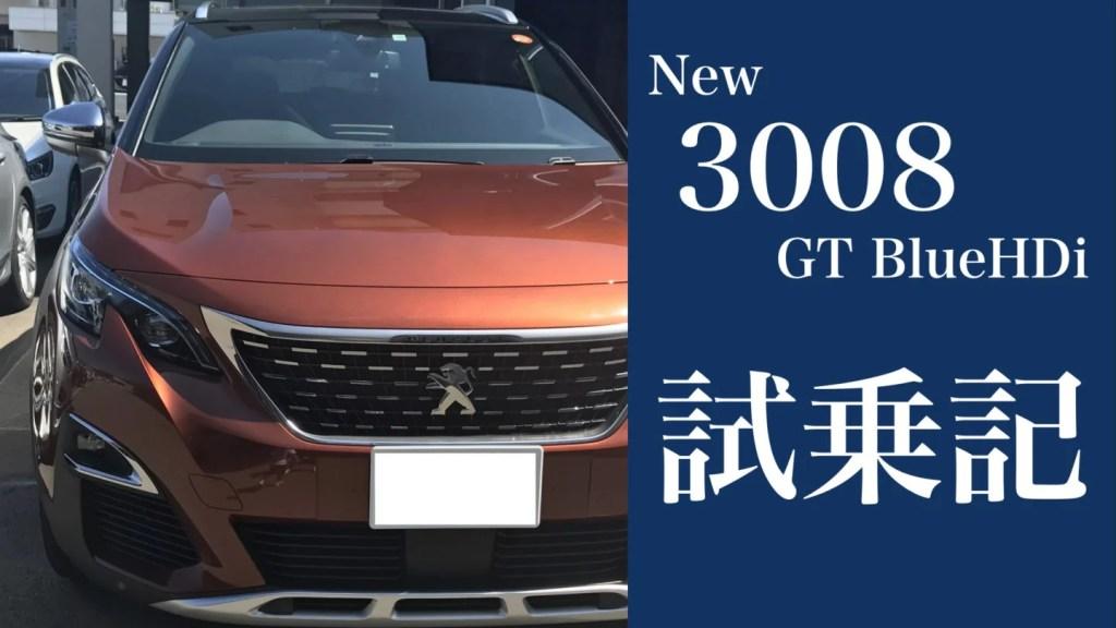 【SE試乗記】プジョー 新型3008(GT BlueHDi) を採点評価! 最高のハンドリング! 最上級SUV!
