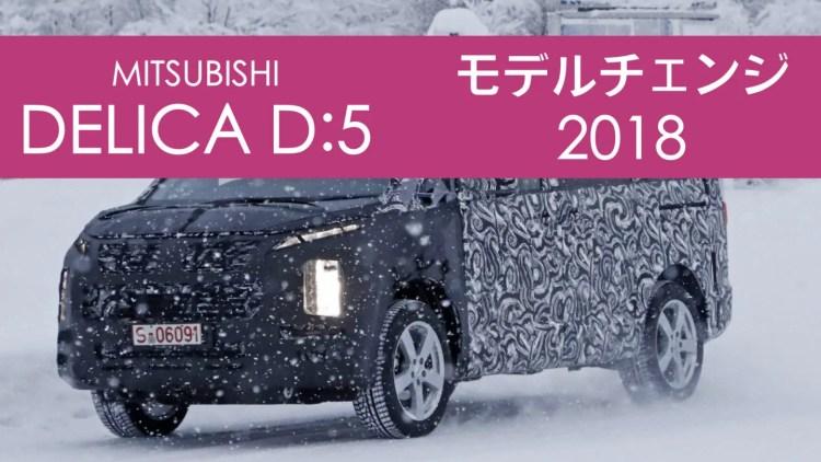 三菱 新型デリカD:5 フルモデルチェンジ2018最新情報(発売日・価格・スペック)まとめ! PHEVもある!?