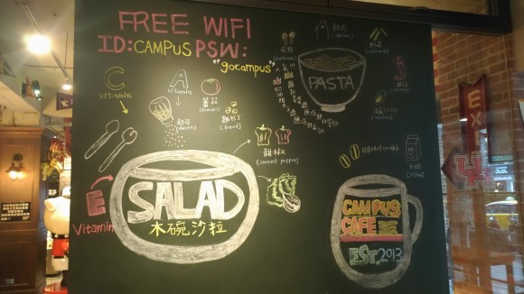Campus Cafe 店內5