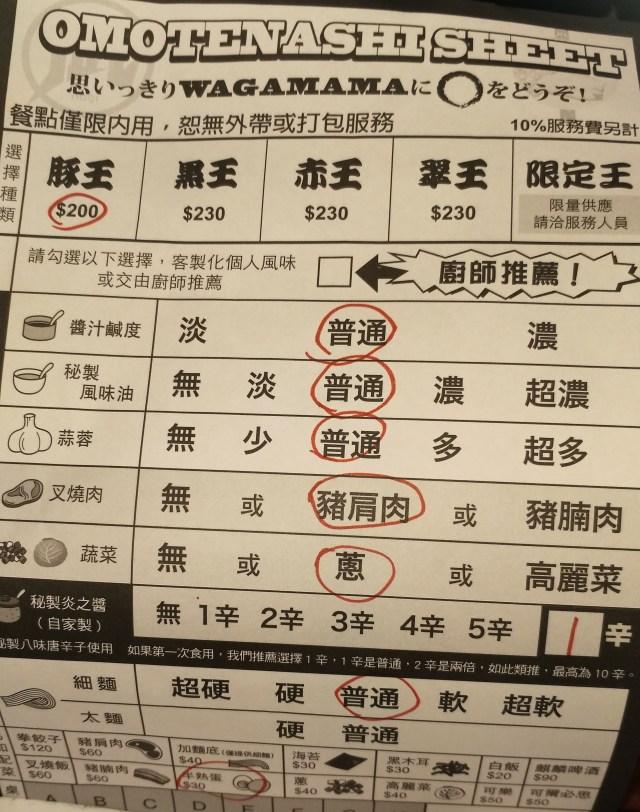 Nagi豚骨拉麵 店點菜表格