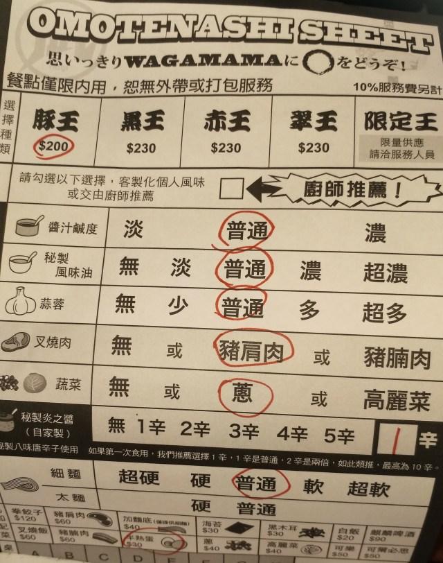 凪拉麵店點菜表格
