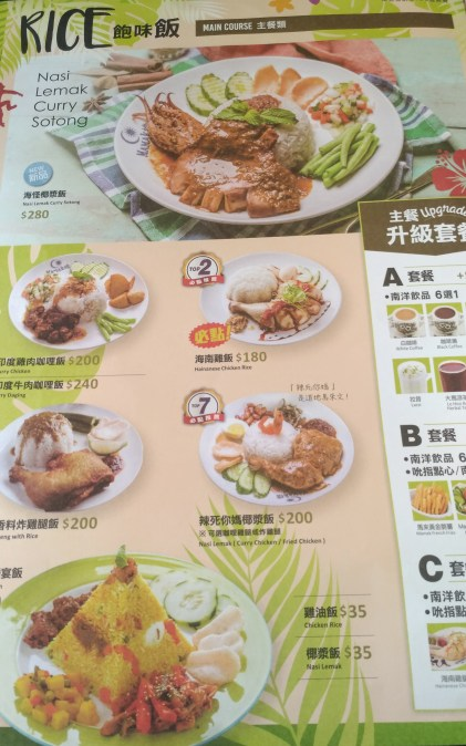 Mamak檔 星馬料理 台北忠孝店菜單