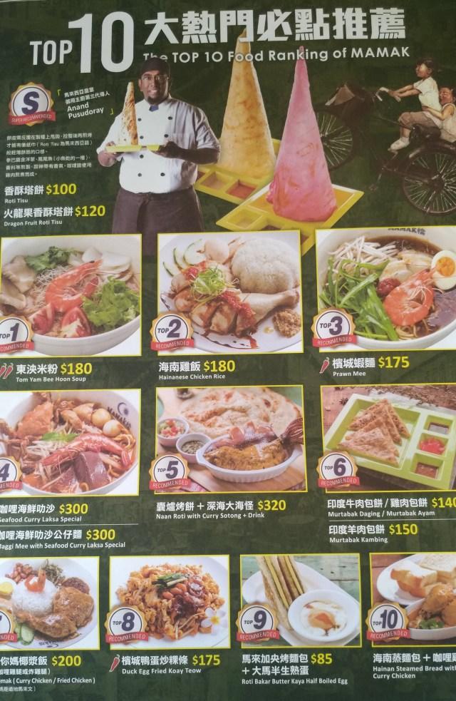 Mamak檔 星馬料理 台北忠孝店 10大必點