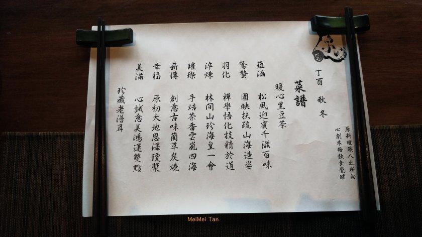 松園禪林原心 菜譜