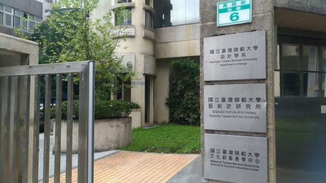 Taipei Quiantien Street-20171114-National Taiwan Normal University