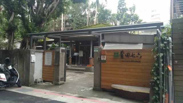 台北「 青田七六 」是直轄市定古蹟,名為「國立臺灣大學日式宿舍-馬廷英故居」。