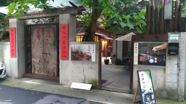 台北青田街「青田茶館」,台北少見的悠閒院落