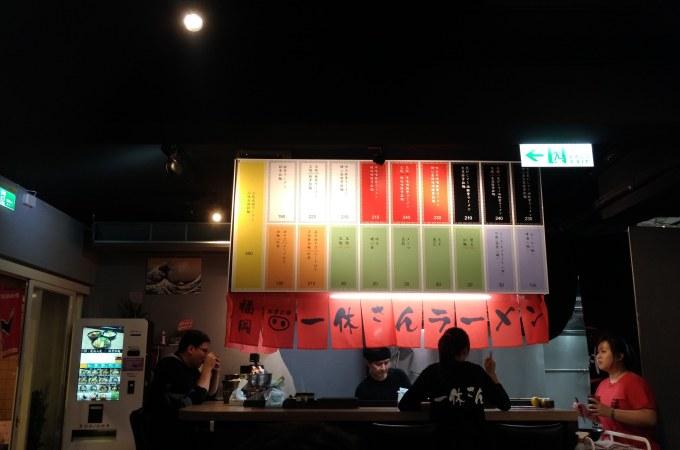 一休拉麵 [中山國中],日本人推薦的福岡拉麵(已歇業)