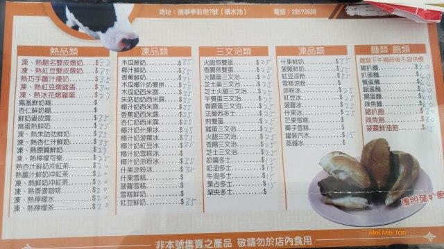 Street Food at the Historic Center of Macao-Yishun Milk-Menu-20180210