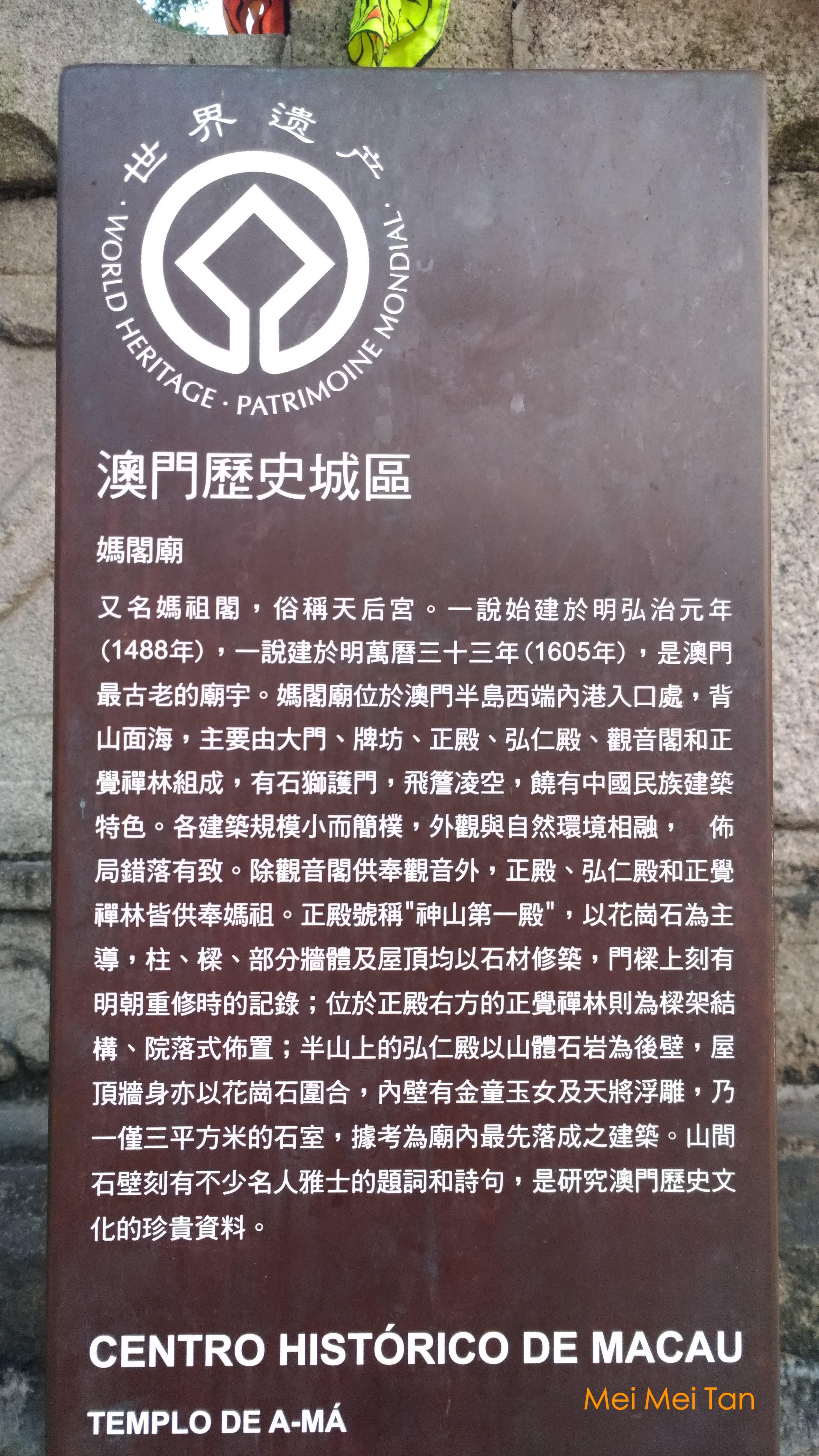 澳門媽閣廟附近景點 :尋找世界遺產,走到鐵腿記