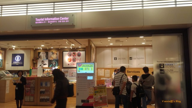 Tokyo_Haneda_Airport_Tourist Information Center