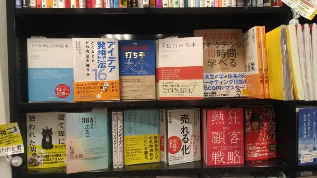 自由之丘車站南口的書店