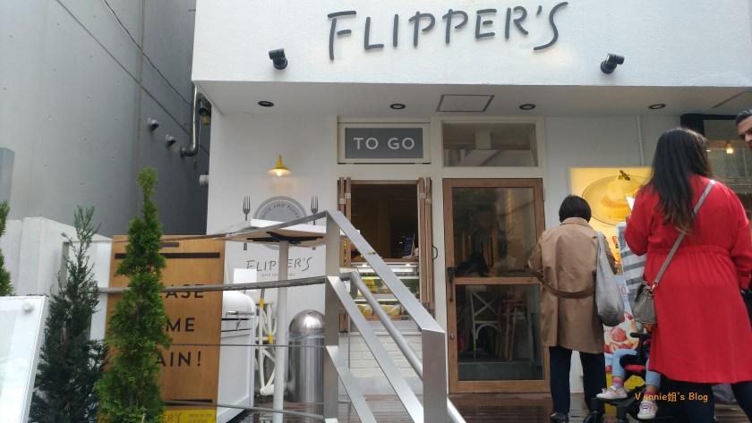 代官山 Flipper's舒芙蕾鬆餅店