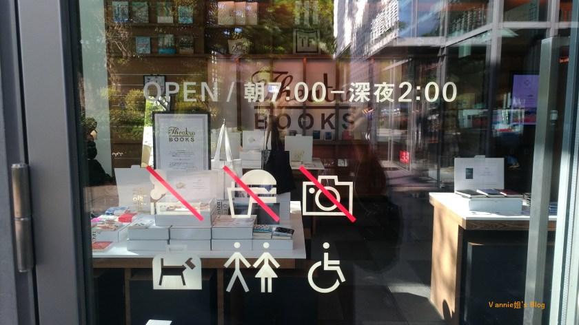 tokyo-daikanyama-tsutaya-notice