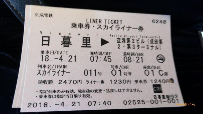 20180421_Tokyo Skyliner_train ticket