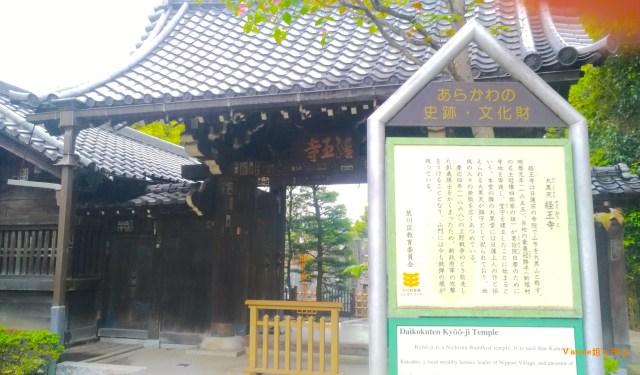 東京 谷中銀座 經王寺