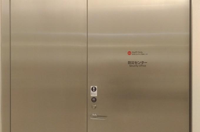 在東京車站旁的Kitte商廈掉手機記