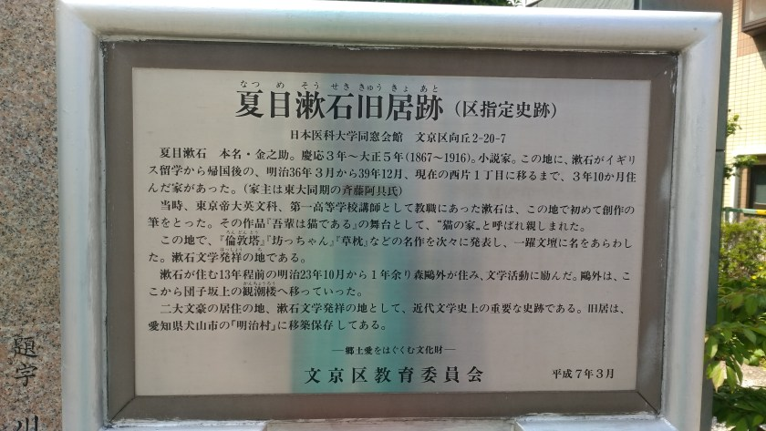 谷根千 散步,夏目漱石舊居跡